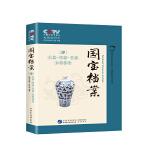国宝档案:玉器陶器瓷器金银器案