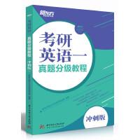 考研英语一真题分级教程(冲刺版)