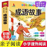成语故事大全注音版全套小学生版小学1-6年级课外阅读书籍中华中国精选经典国学二年级一年级四三课外书必读儿童读物8-12