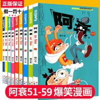 阿衰漫画51-52-53-54-55-56-57-58-59(共9册套装) 猫小乐 漫画party 爆笑漫画 卡通故事