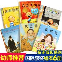 爷爷一定有办法+我爸爸我妈妈系列绘本+大卫不可以绘本系列全套6册 幼儿童绘本图书0-3-4-5-6-7-8岁畅销绘本故
