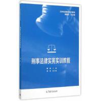 刑事法律实务实训教程 董琳 高等教育出版社