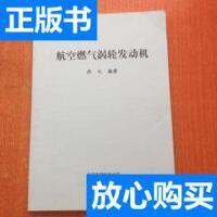 [二手旧书9成新]航空燃气涡轮发动机 尚义 /北京航空航天大学 北?