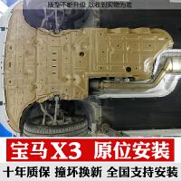 2018款宝马x3发动机护板底盘装甲专用18款全新宝马X3发动机下护板