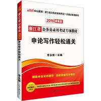 中公2016浙江省公务员考试用书专项教材申论写作轻松通关最新版