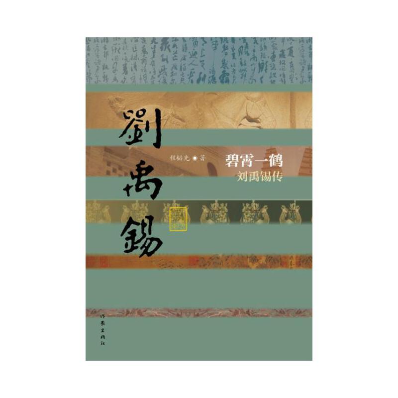 碧霄一鹤——刘禹锡传(平) 生动的讲述了传主刘禹锡的一生,以及他济世安民的理想抱负。