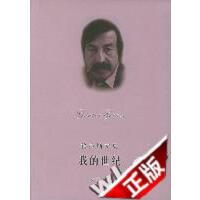 【旧书二手书九成新】正版)我的世纪君特·格拉斯文集(精)【昌】