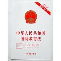 正版 中华人民共和国国防教育法(2018年新修订) 中国法制出版社
