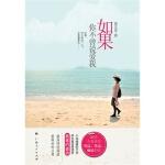 【JP】《如果你不曾说爱我》 席文奕 广西人民出版社 9787219081860