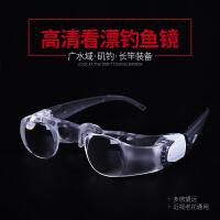 钓鱼眼镜看漂高清钓鱼望远镜拉近放大老花镜镜垂钓眼镜 放大镜(眼0-300度可用)