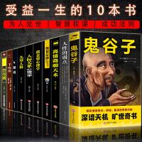 正版10册影响人生的书籍鬼谷子人性的弱点墨菲定律九型人格 社会的基本原则和生存之道做人处事智慧谋略 东方旷世奇书励志畅