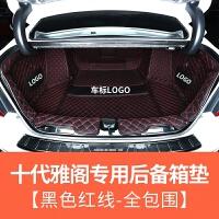 本田歌瑞后备箱垫适用于十代雅阁全包围19款专用尾箱垫NSPRE英诗派 专车专用