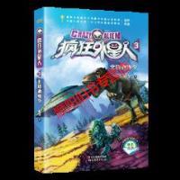 【旧书9成新】北极令(疯狂外星人系列3)赵华浙江文艺出版社9787533954192