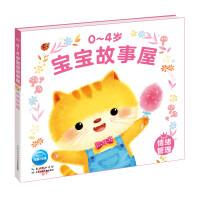 0-4岁宝宝故事屋:情绪管理