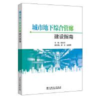 城市地下综合管廊建设指南
