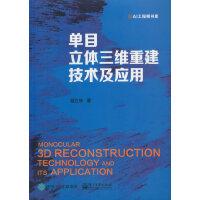 单目立体三维重建技术及应用