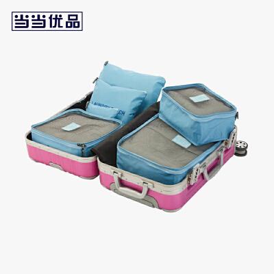 当当优品 旅行收纳袋6件套 行李箱衣物分装袋 蓝色当当自营 加厚防水面料 环保材质 适合20寸、24寸旅行箱