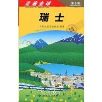 走遍全球:瑞士(第3版) 日本大宝石出版社编 中国旅游出版社