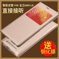 金立 m5plus手机壳 金立M5Plus保护套 gn8001 手机保护壳 全包翻盖防摔智能视窗男女款皮套