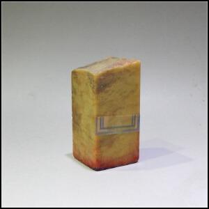 建国后文物公司旧藏 寿山石印章