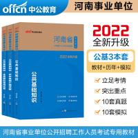 中公教育2019河南省事业单位公开招聘工作人员考试公共基础知识(教材 历年真题 全真模拟)3本套