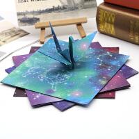 星空纸彩色儿童千纸鹤叠纸材料15厘米正方形星座印花手工diy折纸