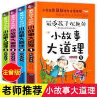 全4册彩绘注音版小故事大道理小学生版写给儿童的故事书小学生励志成长读本