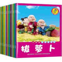 (16册)小拇指彩泥故事汇[彩版拼音]   幼儿园早教情商 亲子阅读睡前读物0-3-6岁宝宝儿童绘本小拇指彩泥故事会
