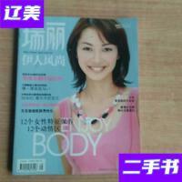 [二手旧书9成新]瑞丽 伊人风尚 杂志 2004年第5期