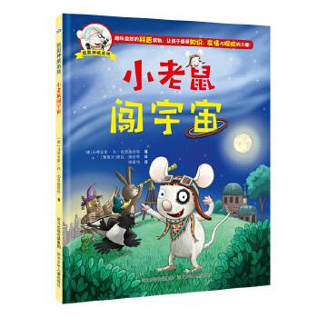 小老鼠闯宇宙【适合3-6岁】 丛书共3本,既是一套趣味盎然的科普读物,也是一套关于探险和友情的故事绘本。丛书引进自德国,受到德国父母推崇。书中的主角是一只英勇无畏的小老鼠,拥有孩子一般的好奇心和冒险精神。小朋友可以随着小老鼠一起冒