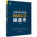 从零开始学炒股 MACD操盘术