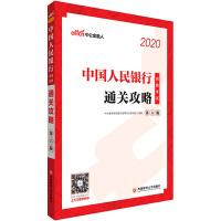 银行招聘考试用书 中公2020中国人民银行招聘考试通关攻略