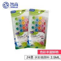 智高 ZG-2376 2.5ML 24色水彩颜料 当当自营