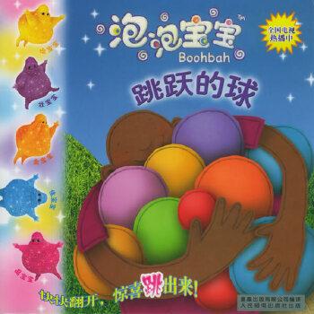 跳跃的球——泡泡宝宝系列故事书