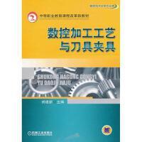 数控加工工艺与刀具夹具 胡建新 9787111287353 机械工业出版社教材系列