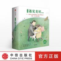 绿地泉遇见美好系列绘本3-6岁