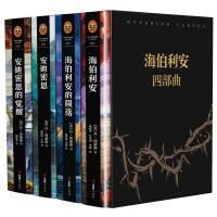 海伯利安四部曲套装(史诗级故事完美融合太空歌剧、时间旅行、赛博朋克、生物病毒、奇点、人工智能……)