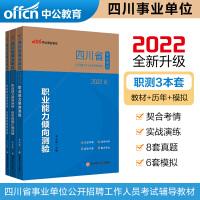 中公教育2020四川省事业单位考试用书 职业能力倾向测验(教材+历年真题+全真模拟)3本套