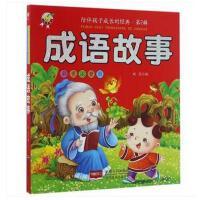 成语故事(彩色注音版)/陪伴孩子成长的经典 正版 书籍 编者:晓�F 9787510139123