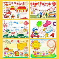 a3手抄报模板 小学生校园数学新年春节*镂空边框半成品小报