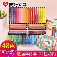 爱好36色软头水彩笔48色彩色笔24色绘画儿童彩笔套装画笔可水洗手绘专业小学生幼儿园初学者用颜色笔美术绘画