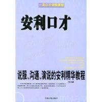 安利口才:说服沟通演说的安利精华教程,中国物价出版社,王厚著9787801558213
