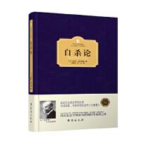自杀论(西方学术经典 精装版) (法)埃米尔・迪尔凯姆 台海出版社 9787516811061