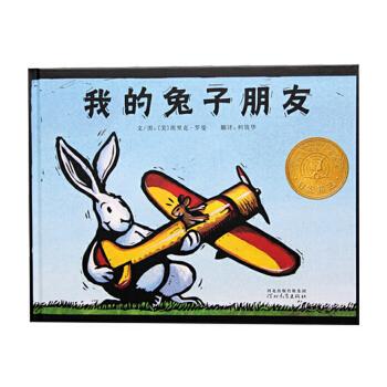 我的兔子朋友 ★ 凯迪大奖 经典畅销绘本系列:2003年凯迪克金奖  这本书,有个宝宝反复看了很多遍,看得兴致勃勃。在读的过程,还要妈妈跟他轮流扮演老鼠和兔子。特别是动物叠罗汉的那一页,特别搞笑!