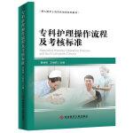 专科护理操作流程及考核标准