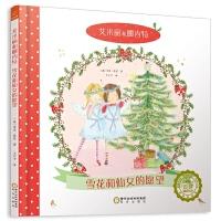 若晴童萌绘艾米莉和娜内特2:雪花和仙女的愿望