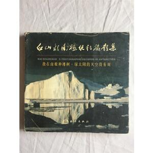 白山杉南极记行摄影集 签名本 海洋出版社 1999年 一版一印