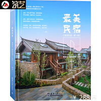 《醉美民宿》一部 名宿设计案例解析 老屋老房改造 建筑景观室内设计书籍 微设计系列
