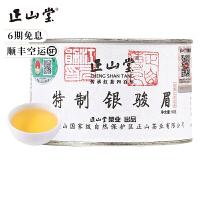 正山堂茶业 银骏眉50克罐 特级正山小种红茶叶 高端红茶