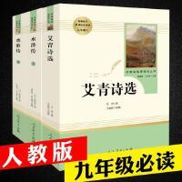 现货人教版艾青诗选水浒传原著正版初中学生版完整版120回人民教